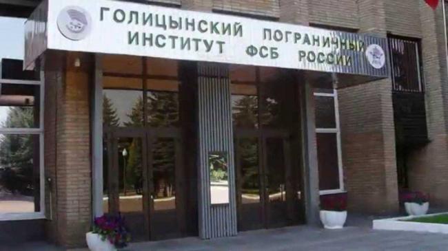 Голицынский-пограничный-институт-ФСБ-РФ-scaled.jpg