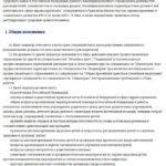 Педиатр-инструкция-1-150x150.jpg
