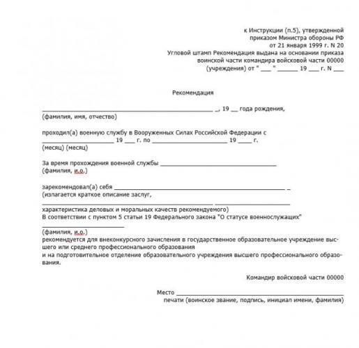 proveryajte-nalichie-pechati-i-podpisi.-bez-nih-rekomendacziya-schitaetsya-nedejstvitelnoj.png