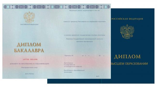 Diplom-o-vysshem-obrazovanii.jpg