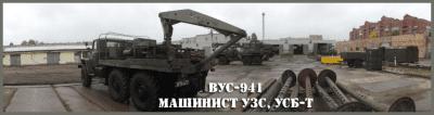 VUS-941-400x106.png