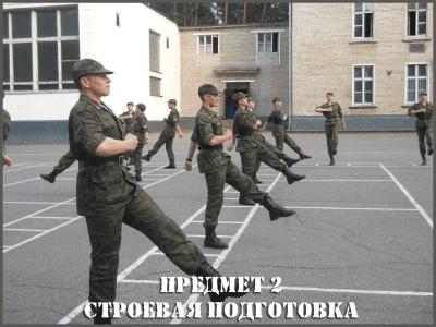Stroevaya-podgotovka-1024x768-400x300.png