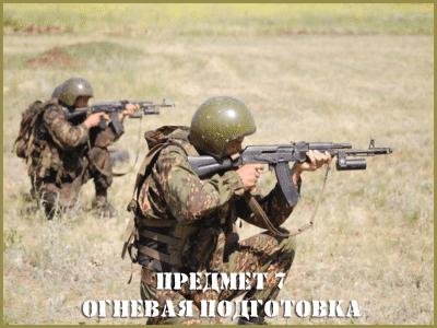 Ognevaya-podgotovka-400x300.png