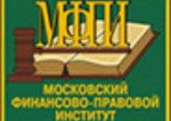 Московский финансово-правовой институт (МФПИ)