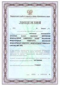 лицензия-ММУ-200x283.jpg