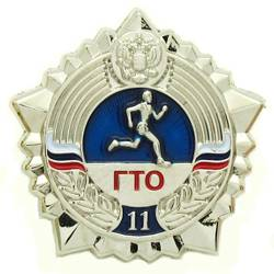 Serebryaniy_znachok_GTO_11_Stupen.jpg