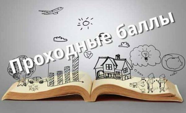 Konkursnye_bally_1_19201707-600x367.jpg