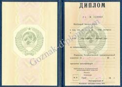 x180-diplom-spetsialista-do-1997-goda-sssr.068.png